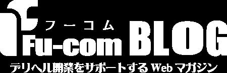 デリヘル開業をサポートするWebマガジン フーコムブログ