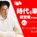 E+グル―プ にしかた社長#2【ターニングポイントになった4年目】