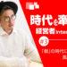 E+グル―プ にしかた社長#3【「個」の時代になった風俗業界】